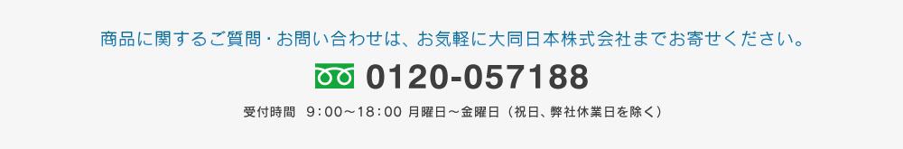 商品に関するご質問・お問い合わせは、お気軽に大同日本株式会社までお寄せください。0120-057188 受付時間  9:00~18:00 月曜日~金曜日(祝日、弊社休業日を除く)